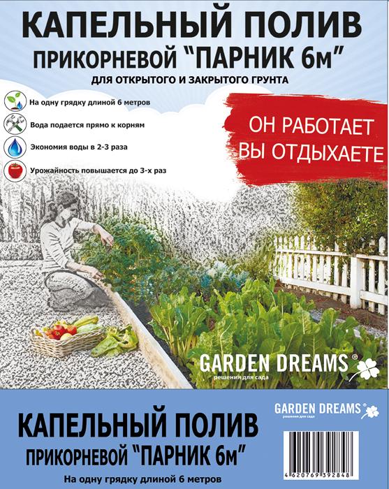 Полив капельный Garden Dreams Парник, прикорневой, 6 м капельный полив ecotec aquarel start