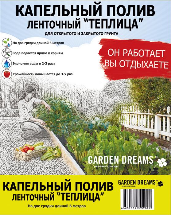 купить Полив капельный Garden Dreams