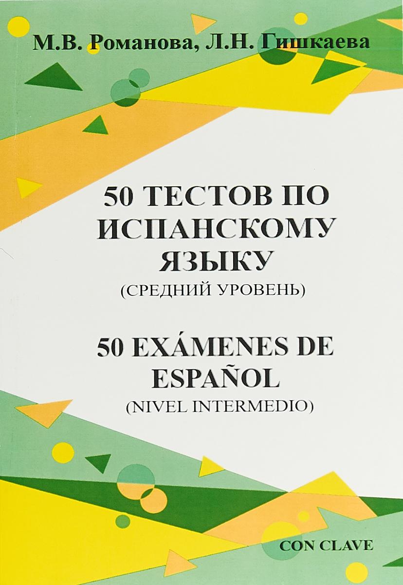 50 тестов по испанскому языку. Средний уровень