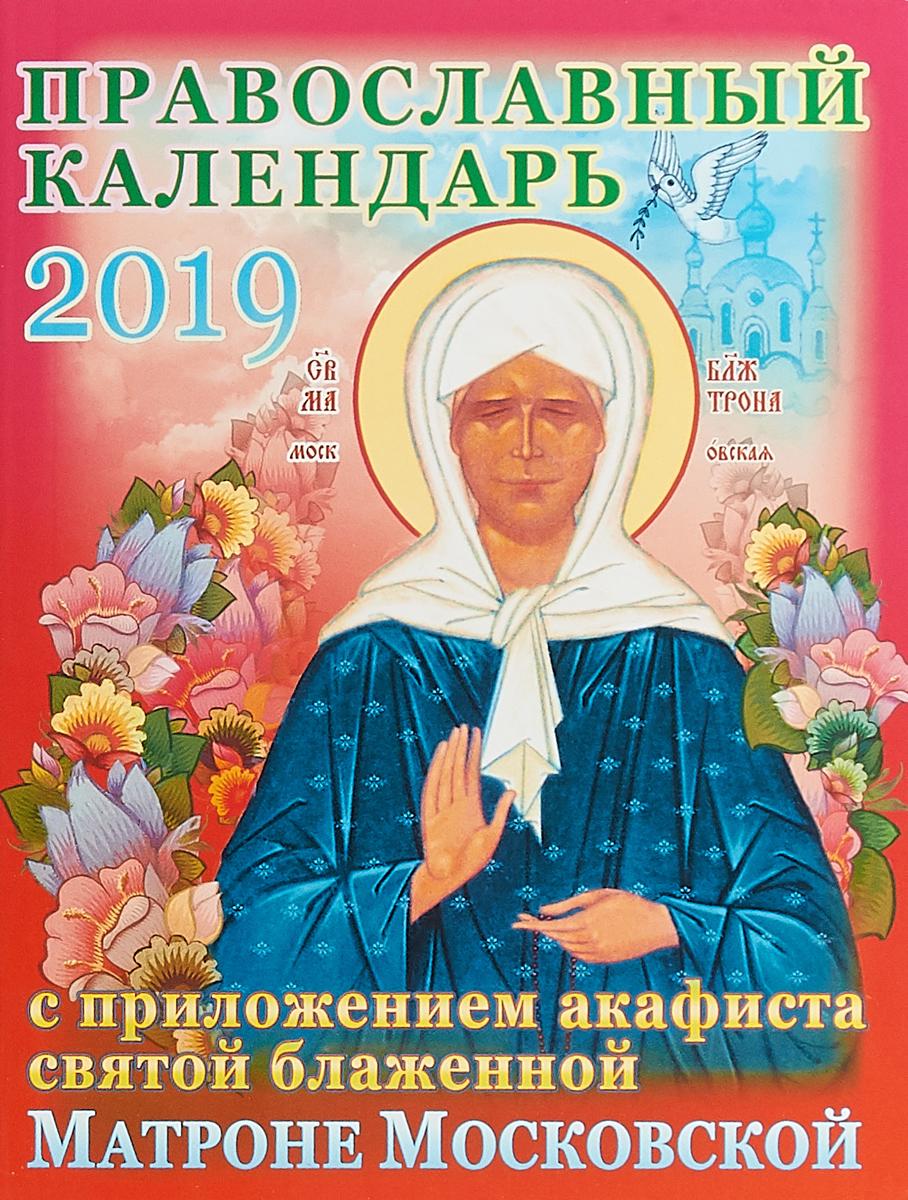Православный календарь на 2019 год д в хорсанд православный календарь на 2018 год