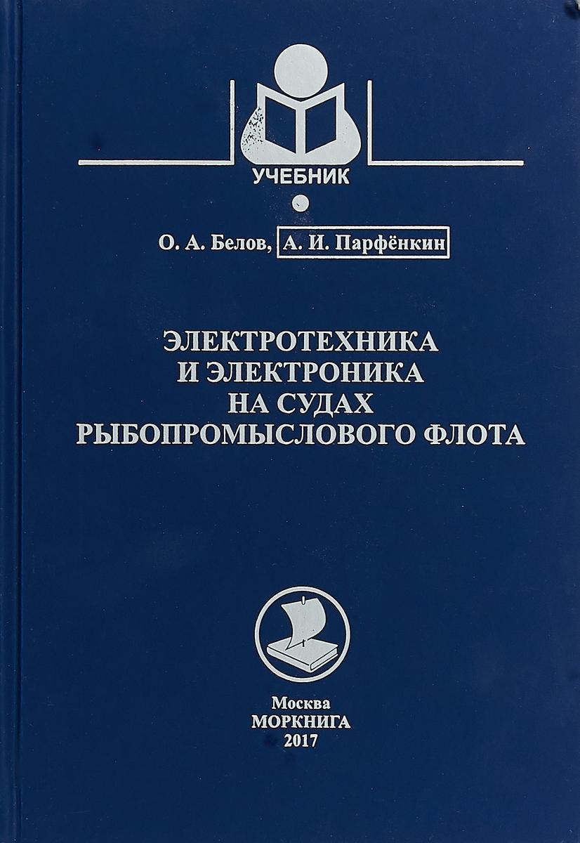 Белов О.А., Парфенкин А.И. Электротехника и электроника на судах рыбопромыслового флота