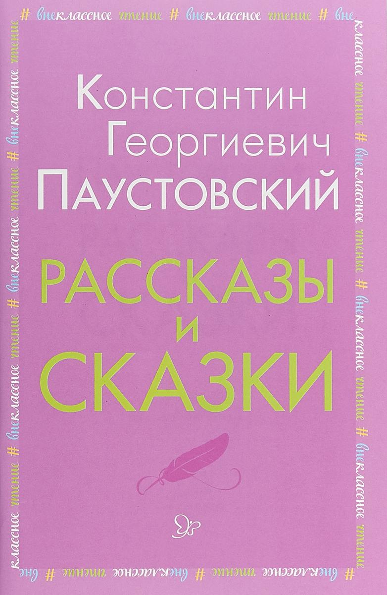 К. Г. Паустовский Рассказы и сказки паустовский к г сказки о природе