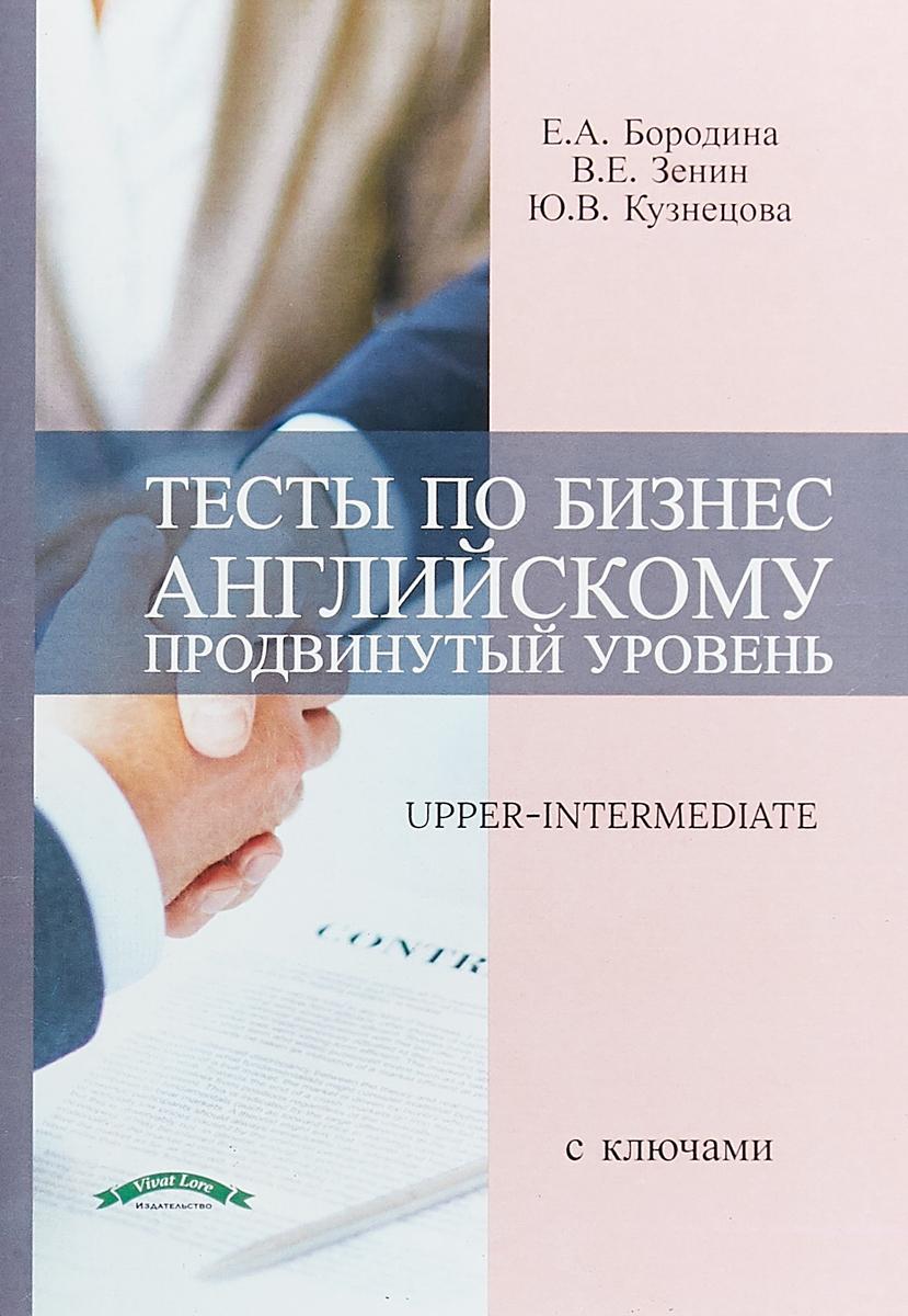 Тесты по безнес английскому. Продвинутый уровень. Учебное пособие с ключами / Upper-Intermediate