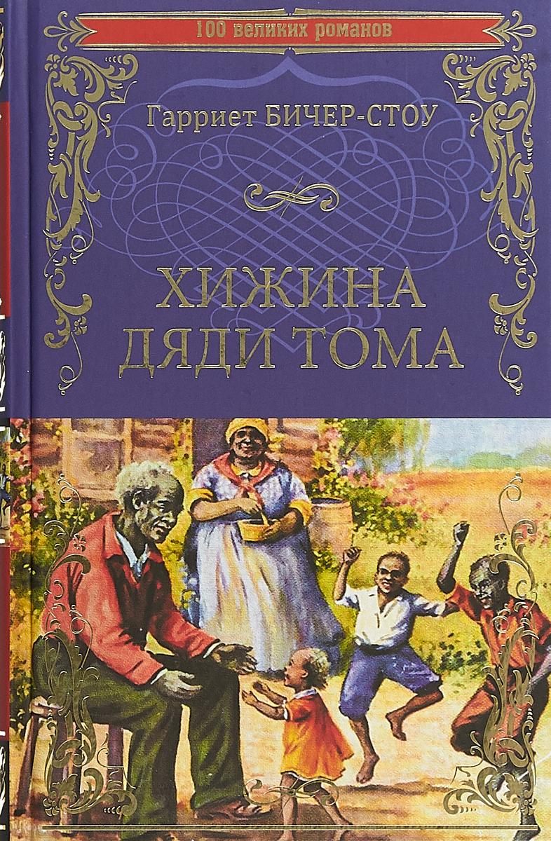 Гарри Бичер-Стоу Хижина дяди Тома бичер стоу г хижина дяди тома дом чтение