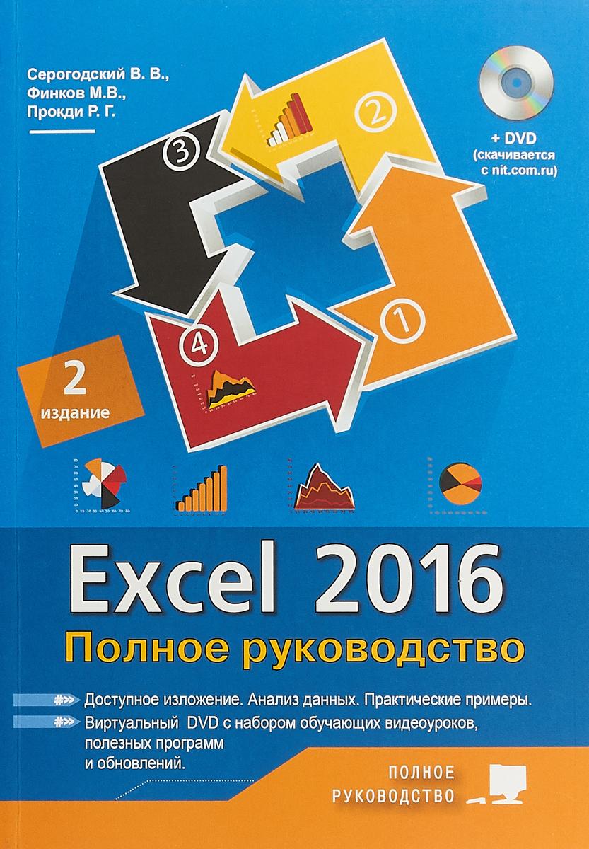 Обложка книги Excel 2016. Полное руководство + виртуальный DVD