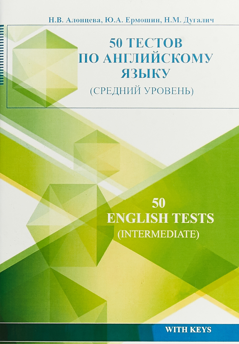 50 тестов по английскому языку (средний уровень)