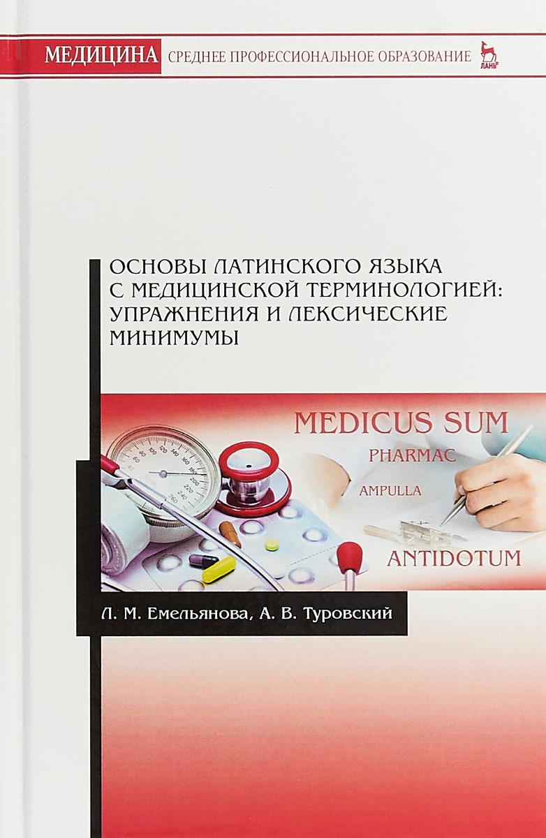 Основы латинского языка с медицинской терминологией. Упражнения и лексические минимумы