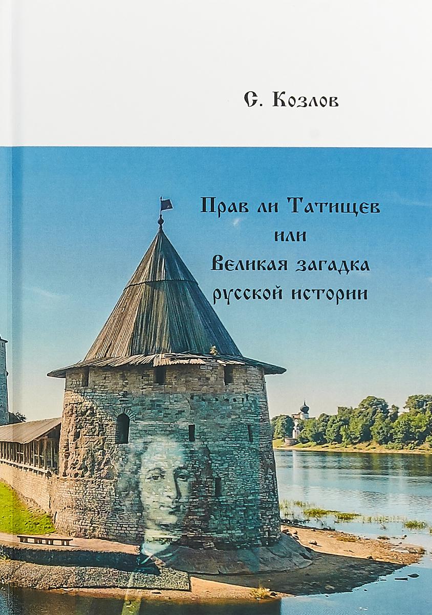 Прав ли Татищев или Великая загадка русской истории. С. Козлов
