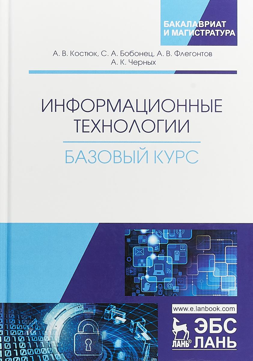 Информационные технологии. Базовый курс. Учебник