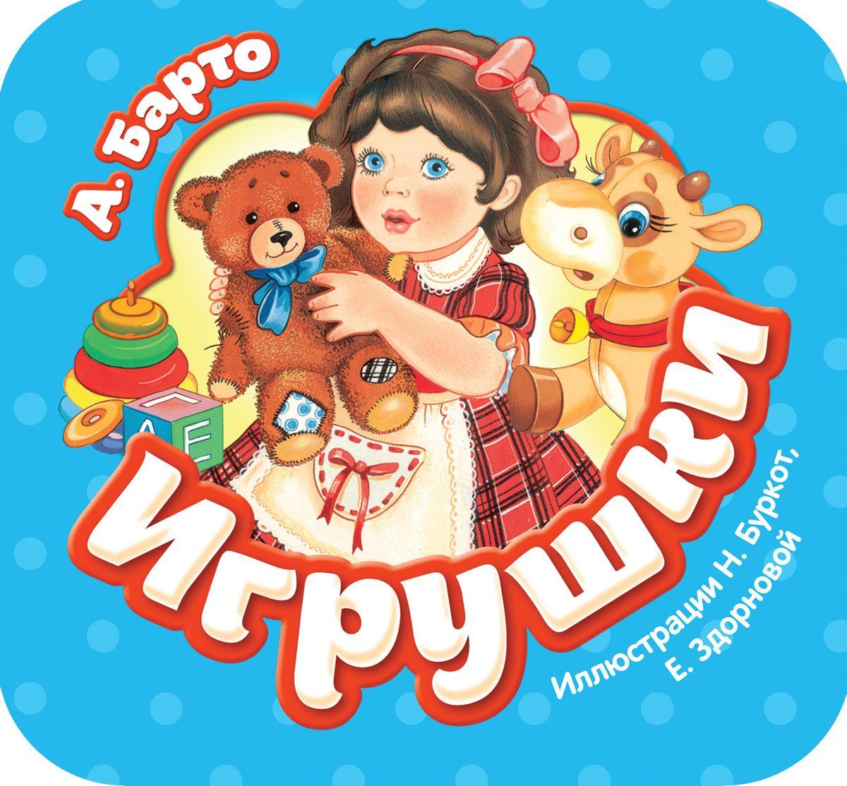 А. Барто Игрушки ISBN: 978-5-353-08796-0