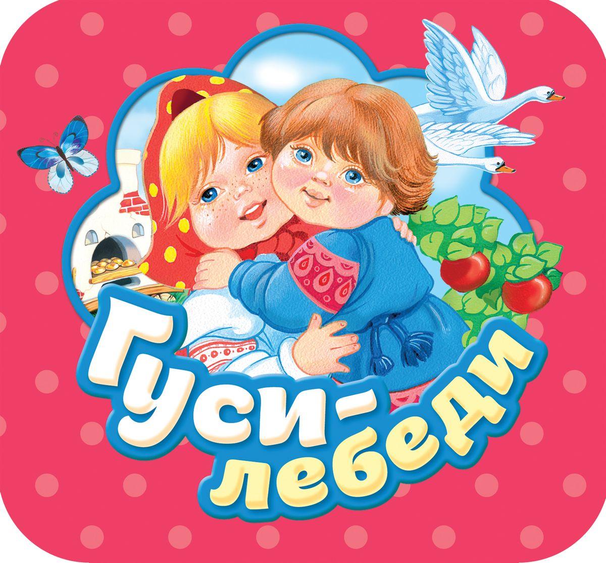А. Н. Афанасьев Гуси-лебеди