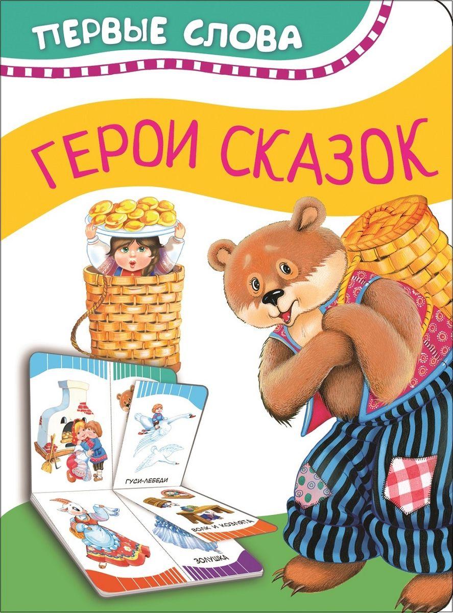 Н. И. Котятова Герои сказок суперраскраска герои любимых сказок