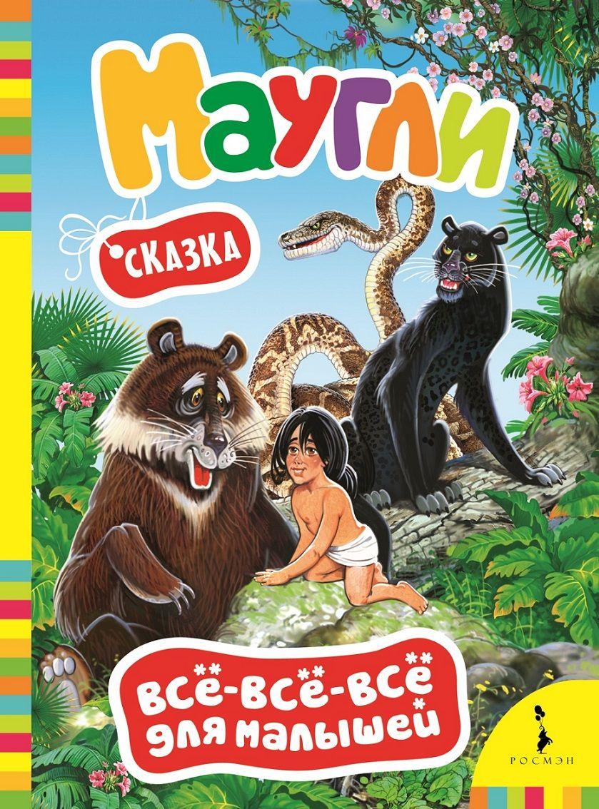 Р. Киплинг Маугли ISBN: 978-5-353-08922-3