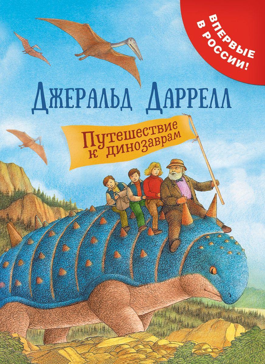 Джеральд Даррелл Путешествие к динозаврам первое путешествие
