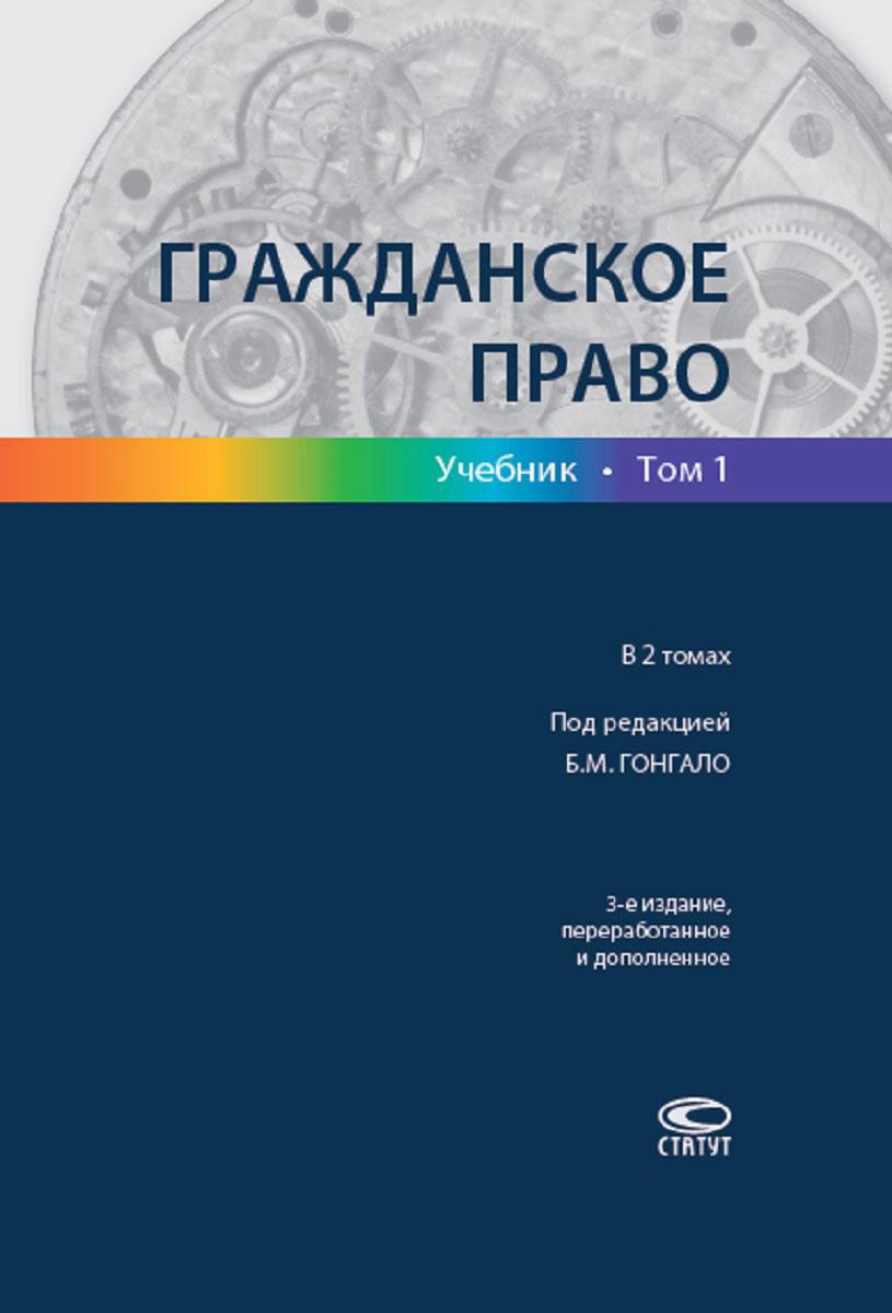 Гражданское право. Учебник. В 2 томах. Том 1 ISBN: 978-5-8354-1440-6