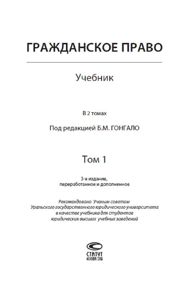 Гражданское право. Учебник. В 2 томах. Том 1.