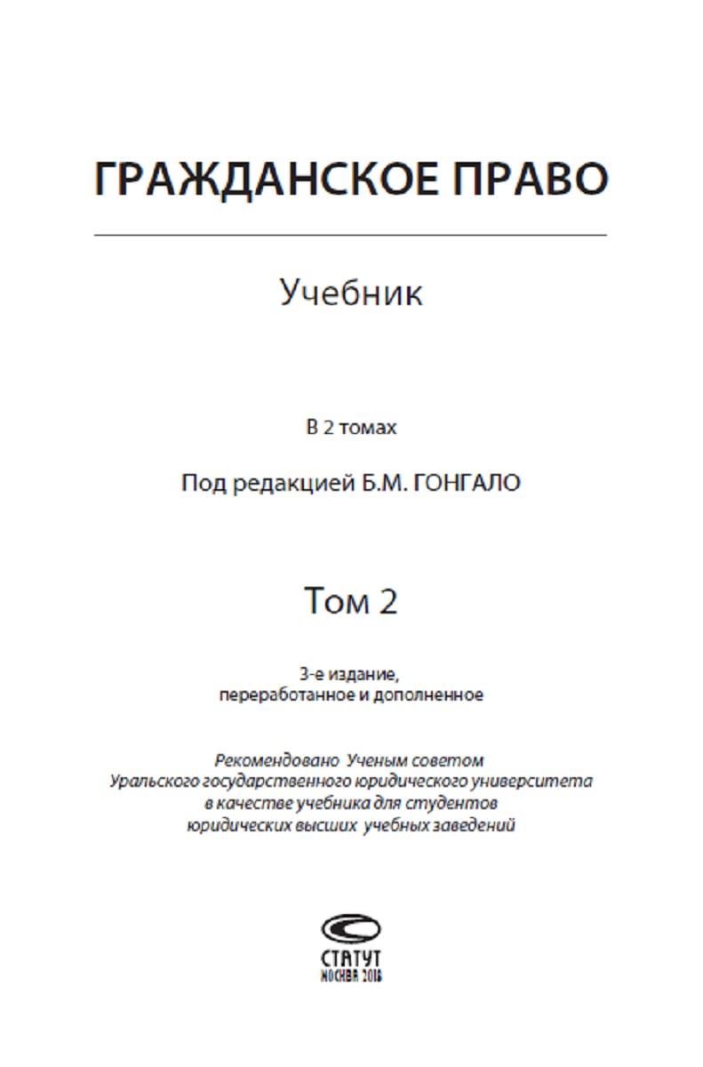 Гражданское право. Учебник. В 2 томах. Том 2.