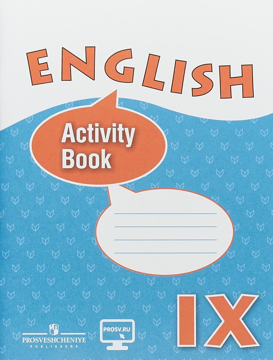 английский язык 6 класс афанасьева лексико грамматический