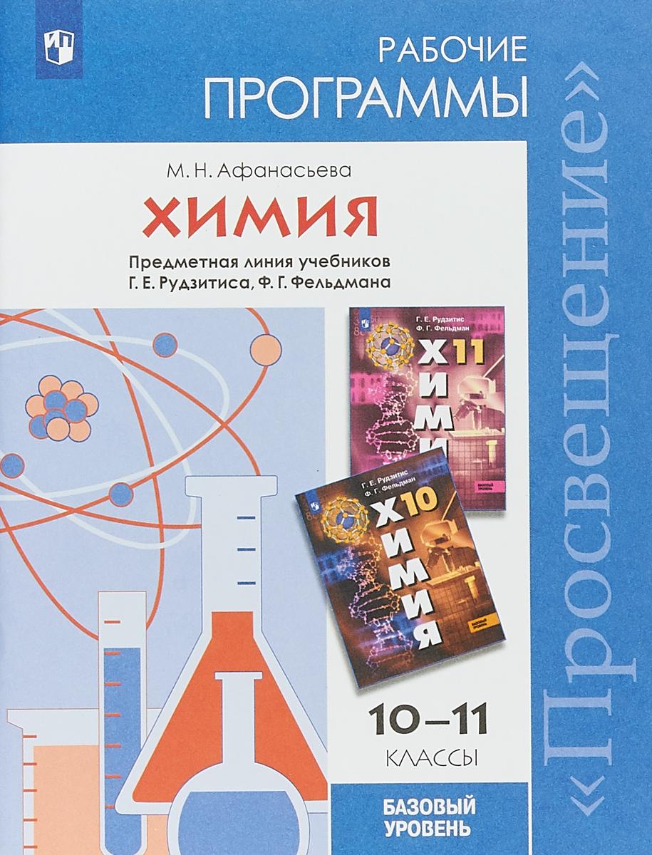 М. Н. Афанасьева Химия. 10-11 классы. Базовый уровень. Рабочие программы м н афанасьева химия 10 11 классы базовый уровень рабочие программы учебное пособие