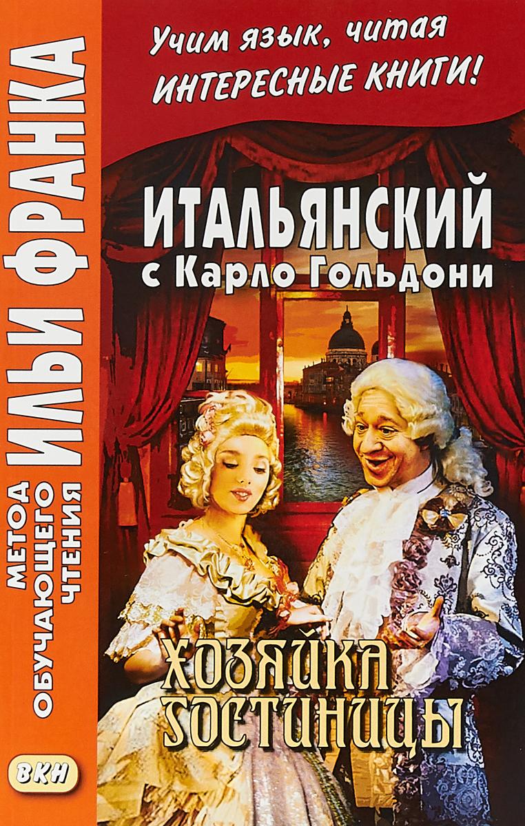 Карло Гольдони Хозяйка гостиницы / La locandiera ISBN: 978-5-7873-1274-4 карло гольдони забавный случай спектакль