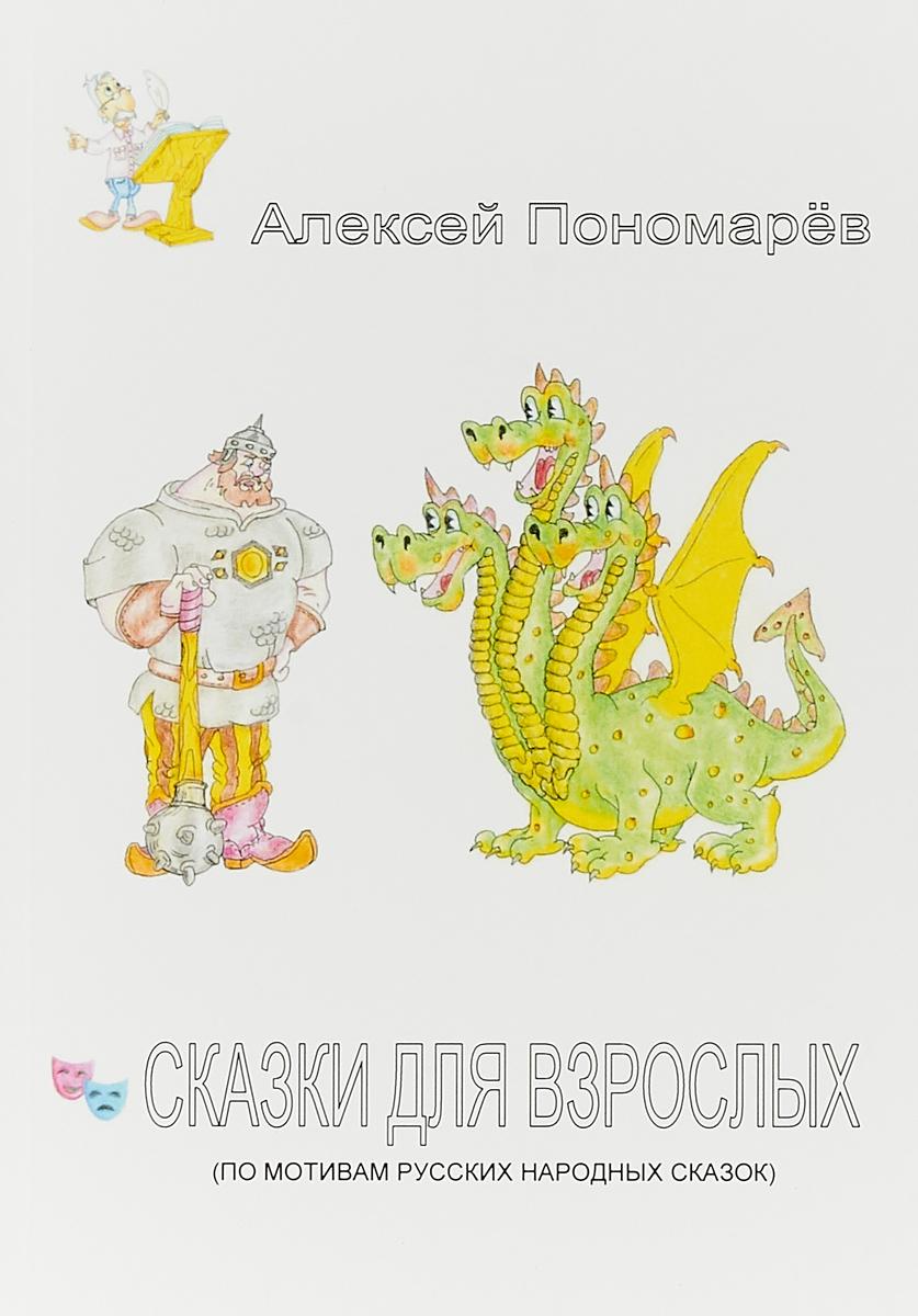 Алексей Пономарев Сказки для взрослых (по мотивам русских народных сказок)