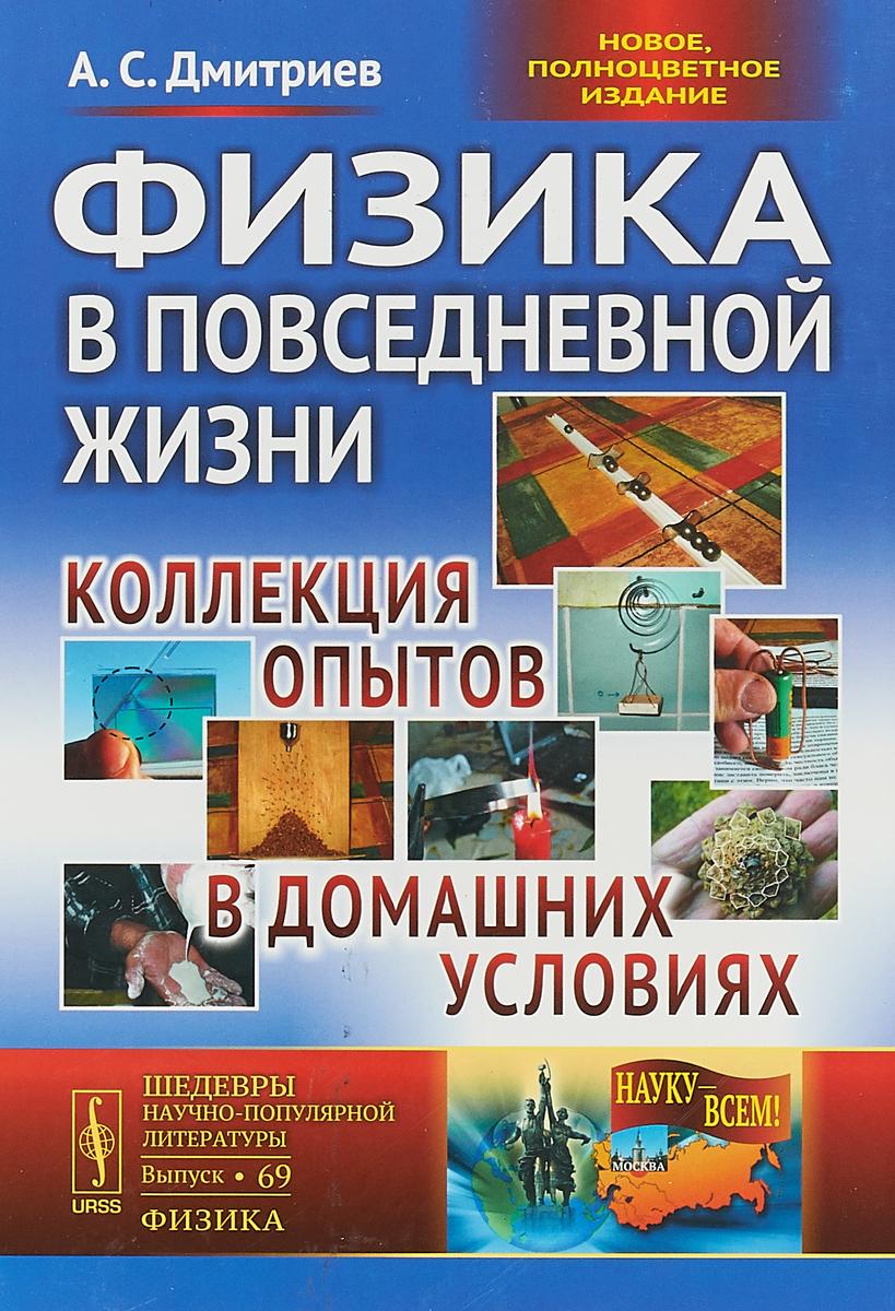 Zakazat.ru: Физика в повседневной жизни. Коллекция опытов в домашних условиях. А.С. Дмитриев