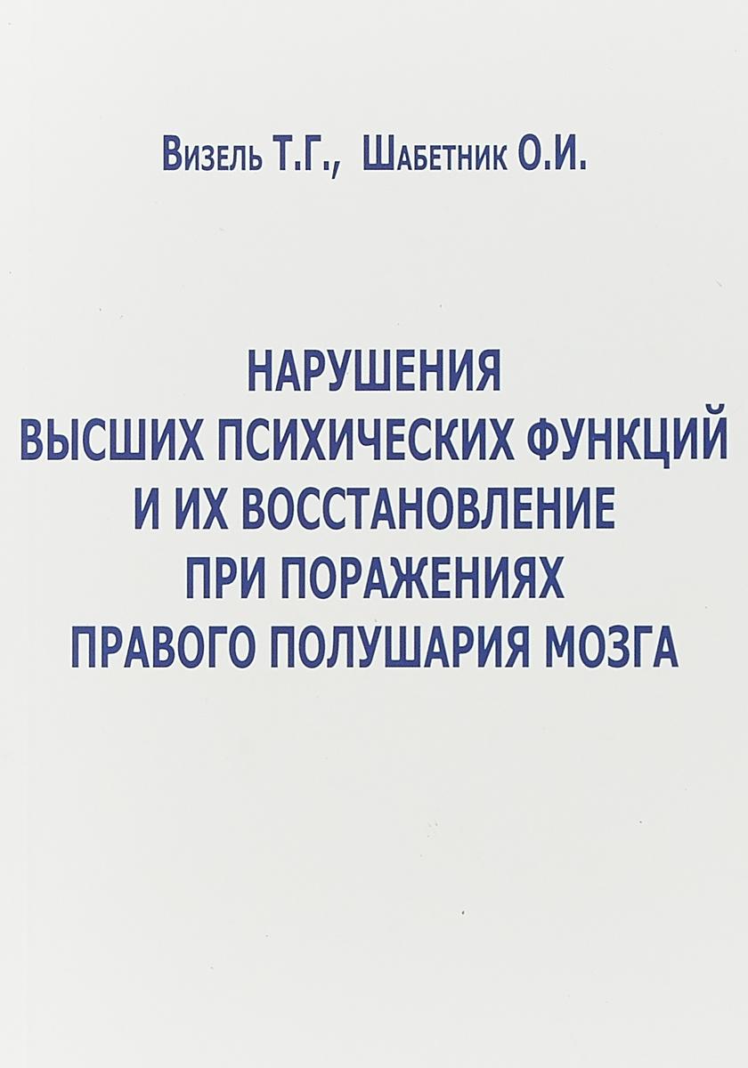Zakazat.ru: Нарушение высших психических функций и их восстановление при поражениях правого полушария мозга. Визель Т.Г., Шабетник О.И.
