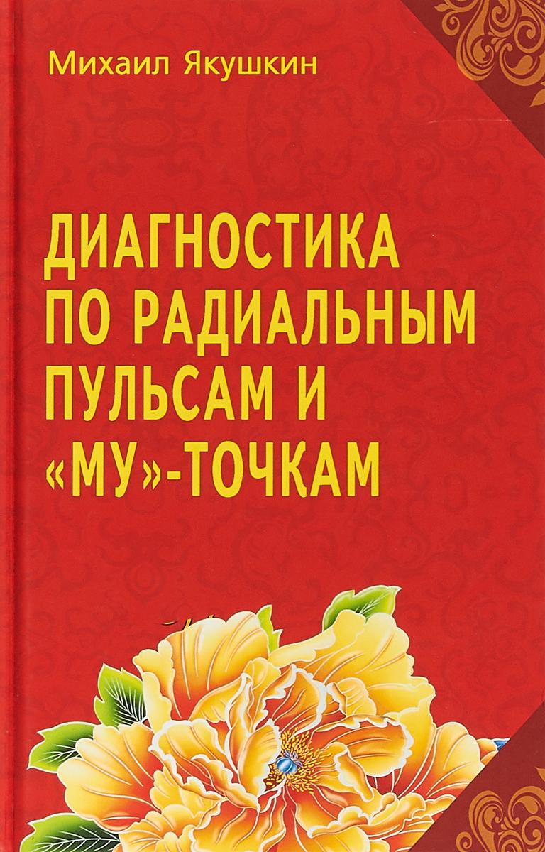 Zakazat.ru Диагностика по Радиальным пульсам и Му-точкам. Якушкин М.