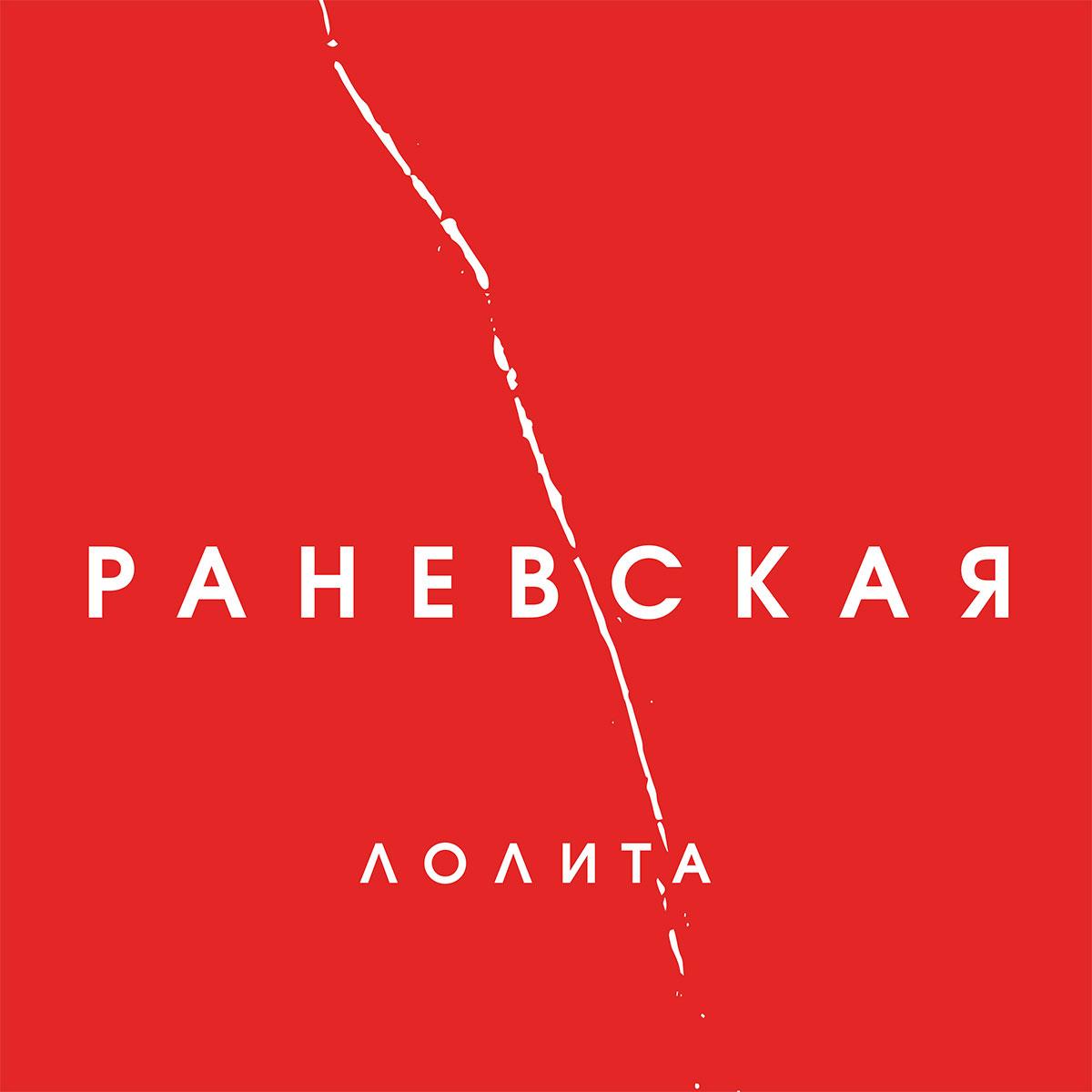 Zakazat.ru Лолита. Раневская (LP)