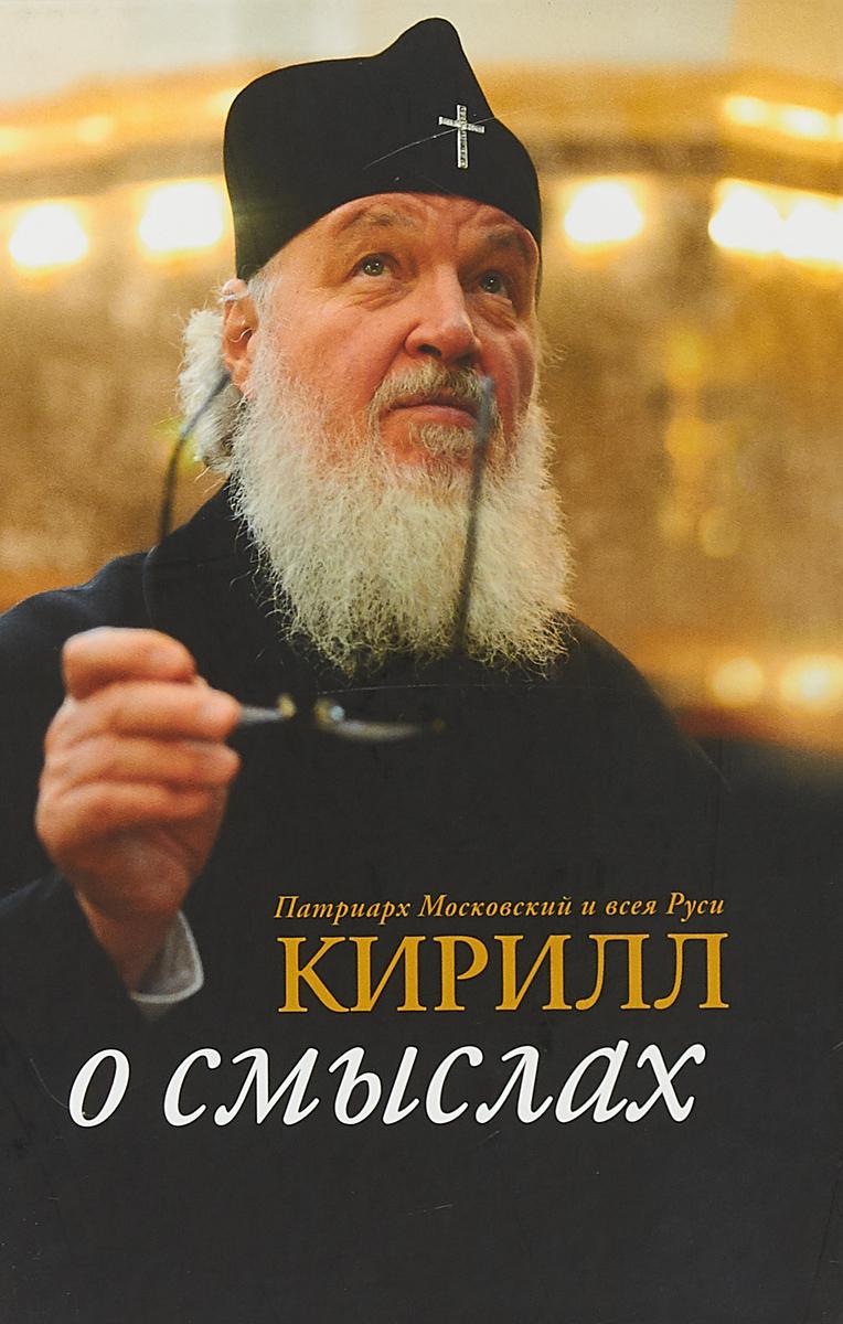 Патриарх Московский и всея Руси Кирилл. О смыслах. Патриарх Кирилл