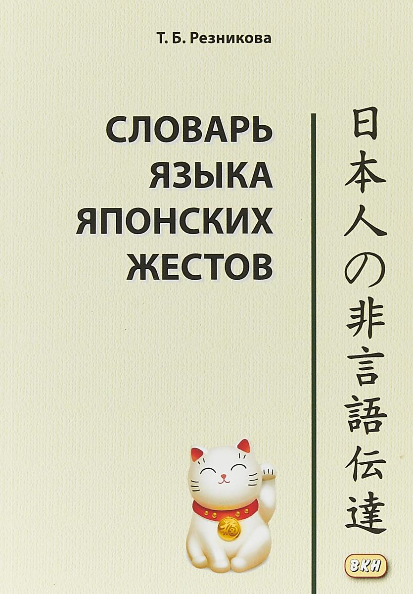 Словарь языка японских жестов. Татьяна Резникова