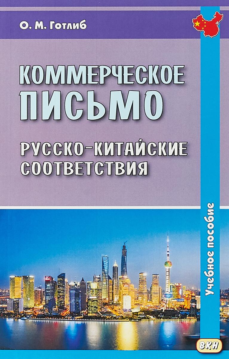 Коммерческое письмо. Русско-китайские соответствия. Учебное пособие