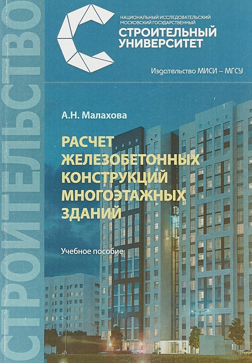 А. Н. Малахова Расчет железобетонных конструкций многоэтажных зданий. Учебное пособие
