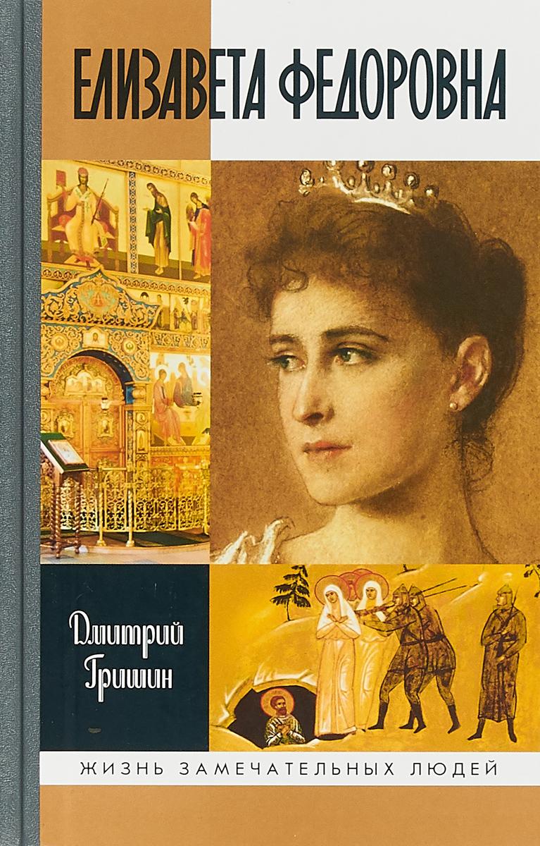 Д.Б.Гришин Елизавета Федоровна ISBN: 978-5-235-04119-6