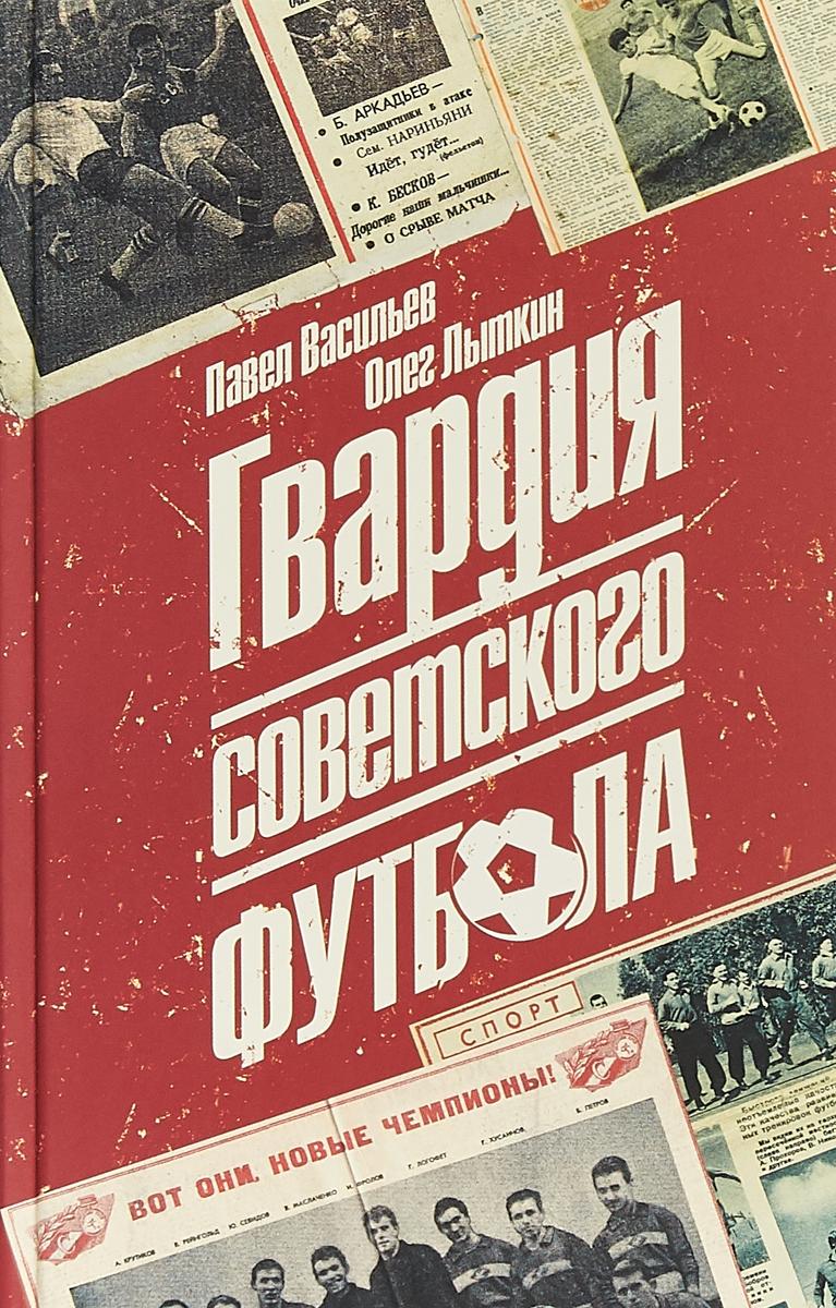 Гвардия советского футбола. Павел Васильев, Олег Лыткин
