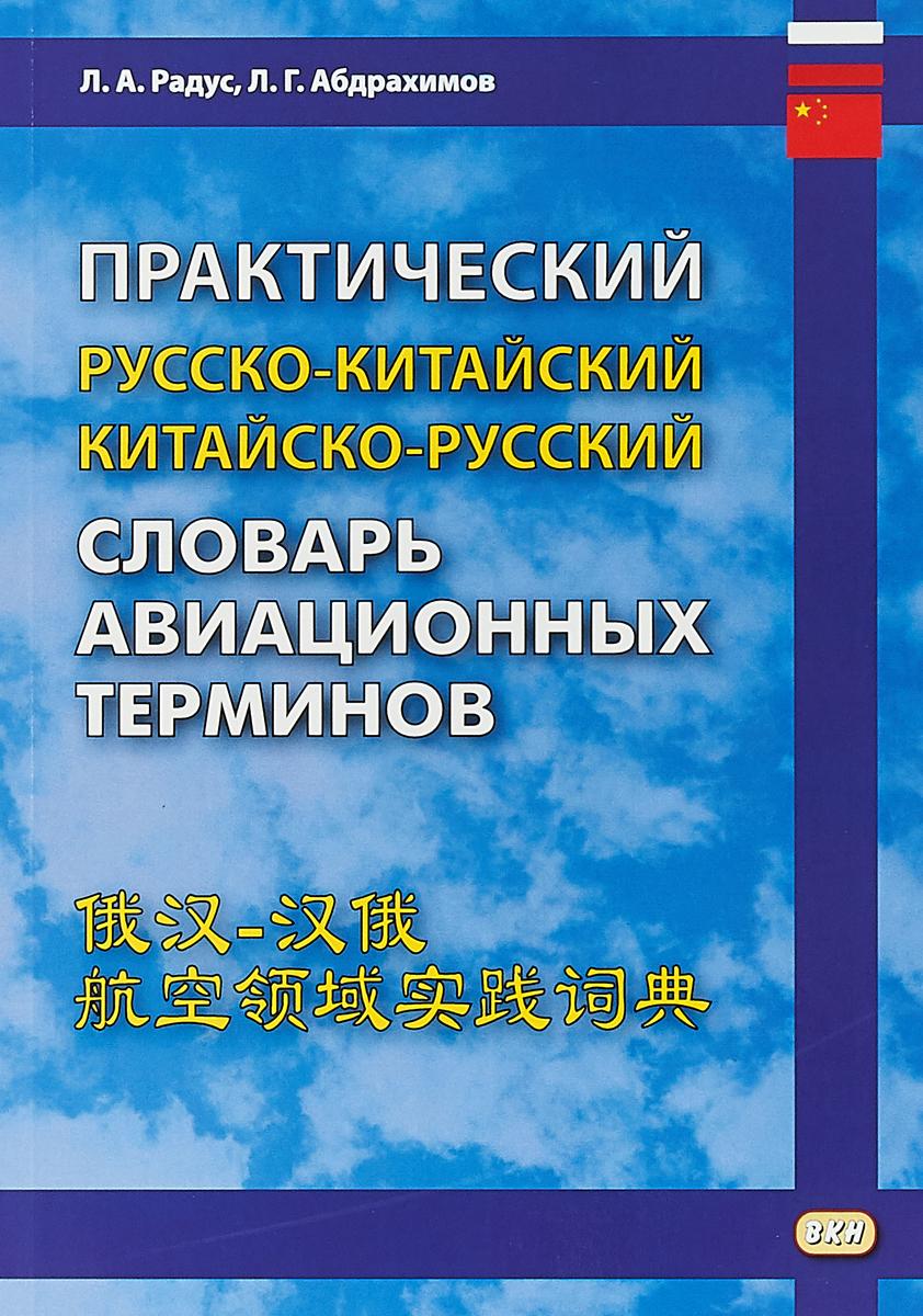Леонид Абдрахимов,Л. Радус Практический русско-китайский, китайско-русский словарь авиационных терминов