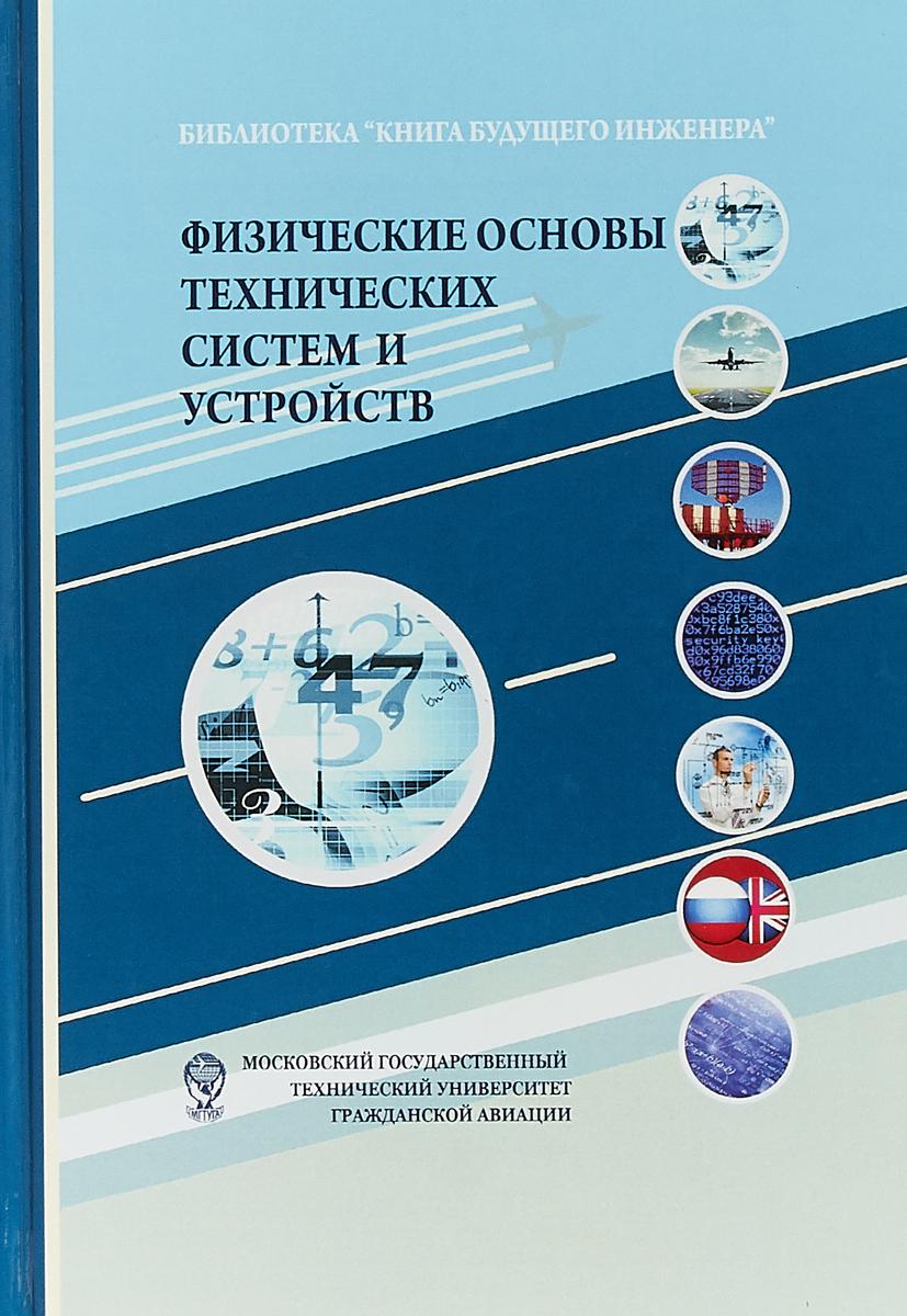 Физические основы технических систем и устройств в а варданян физические основы оптики