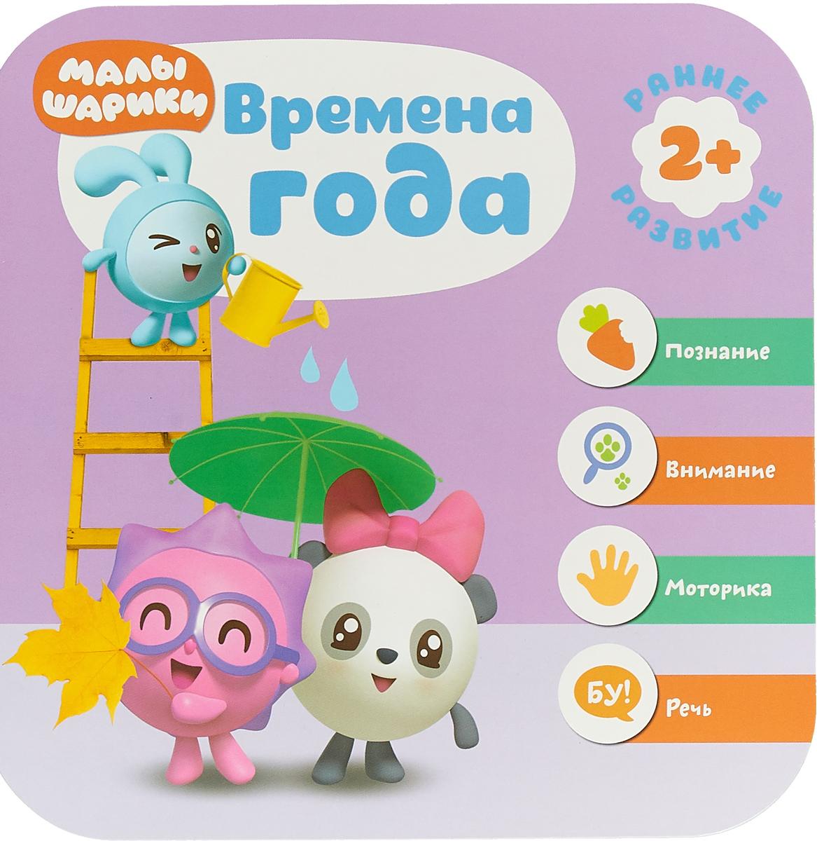 Дарья Денисова Времена года. Развивающая игра