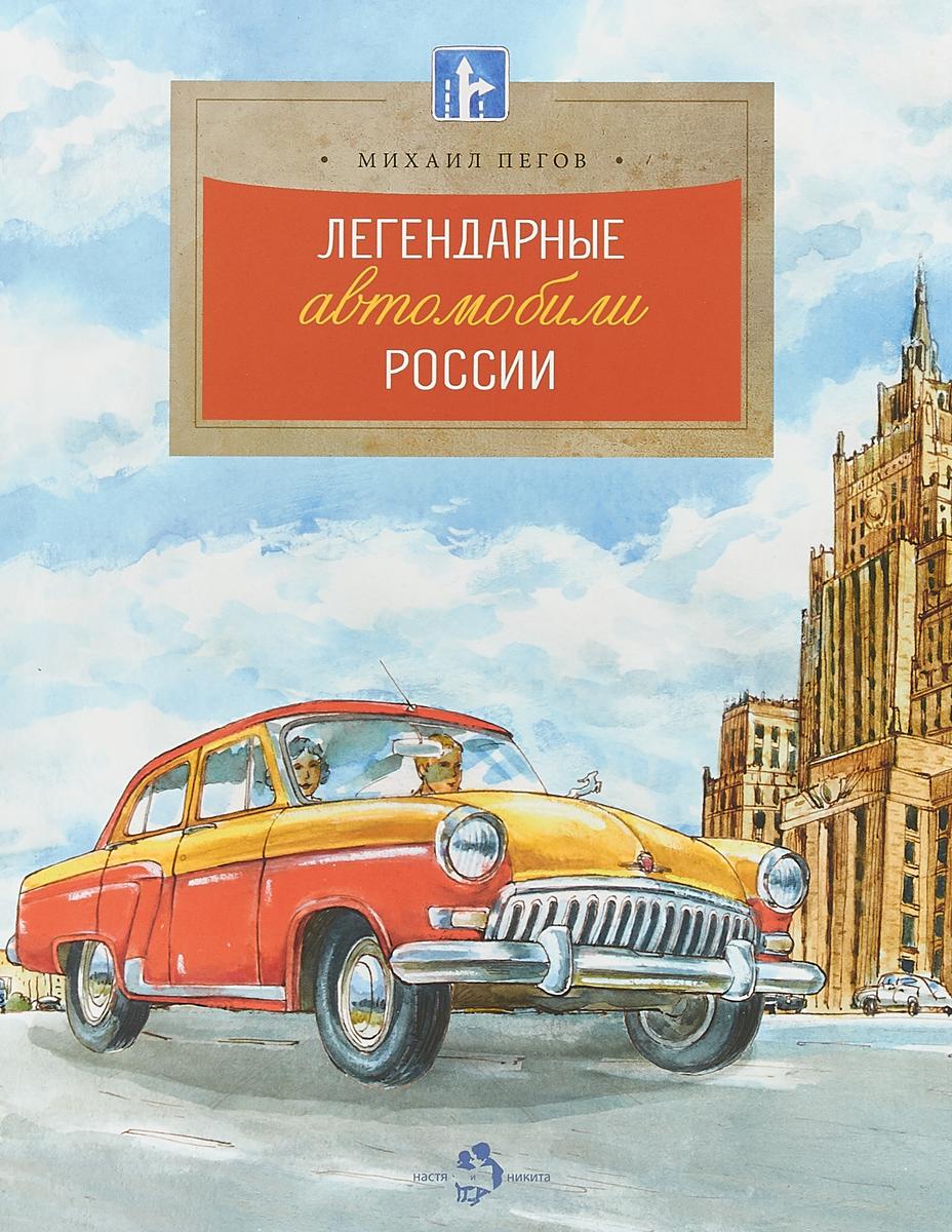 Легендарные автомобили России, Михаил Пегов