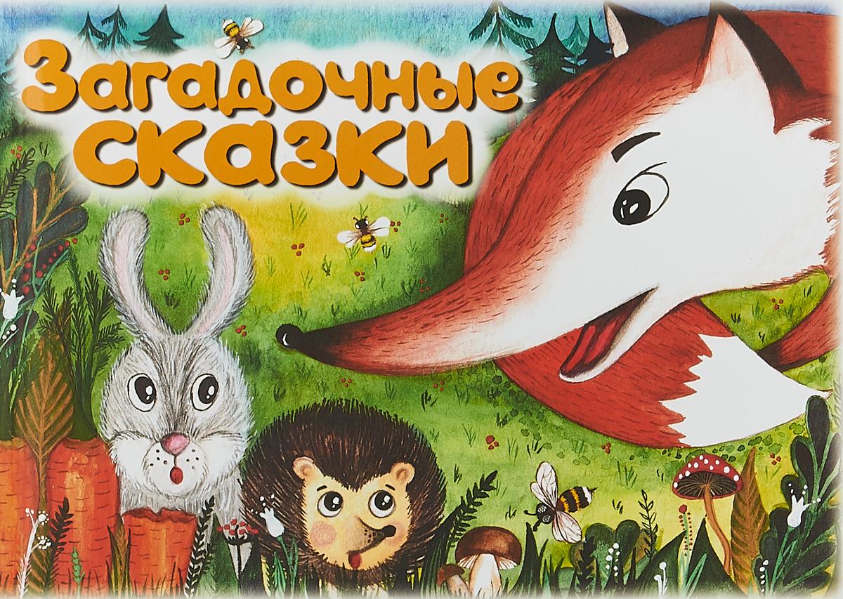 Е. Масленникова Загадочные сказки. Книжное литературно-художественное издание для детей до 3 лет