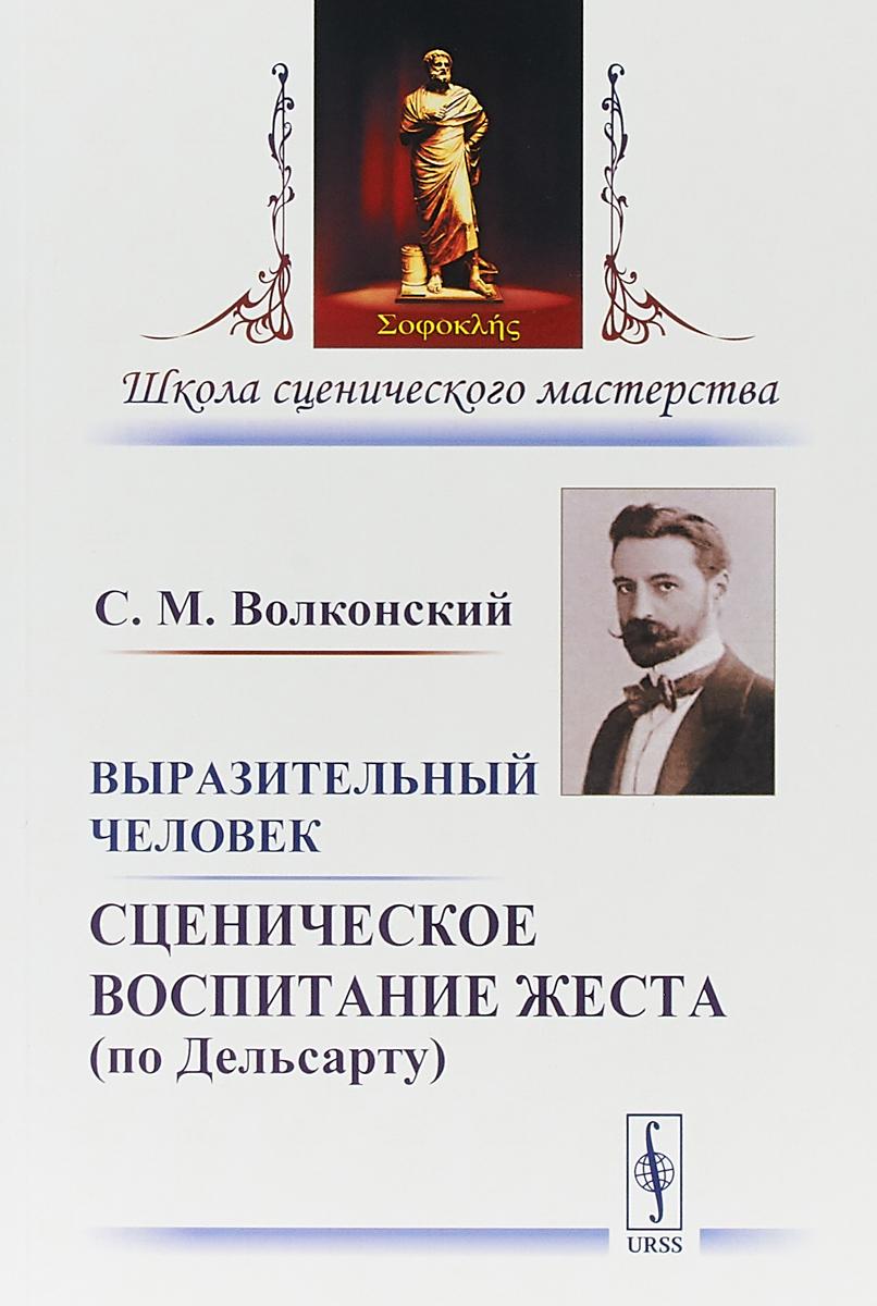 С. М. Волконский Выразительный человек. Сценическое воспитание жеста (по Дельсарту)