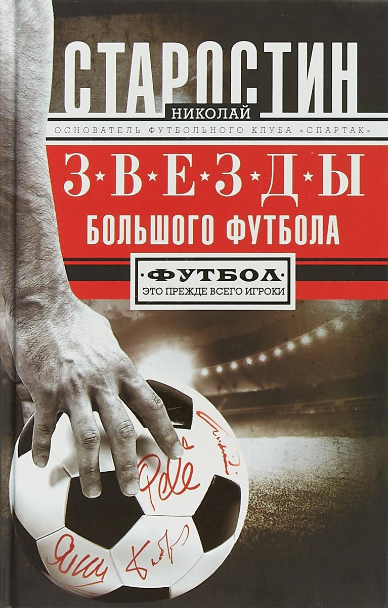 Звезды большого футбола. Николай Старостин