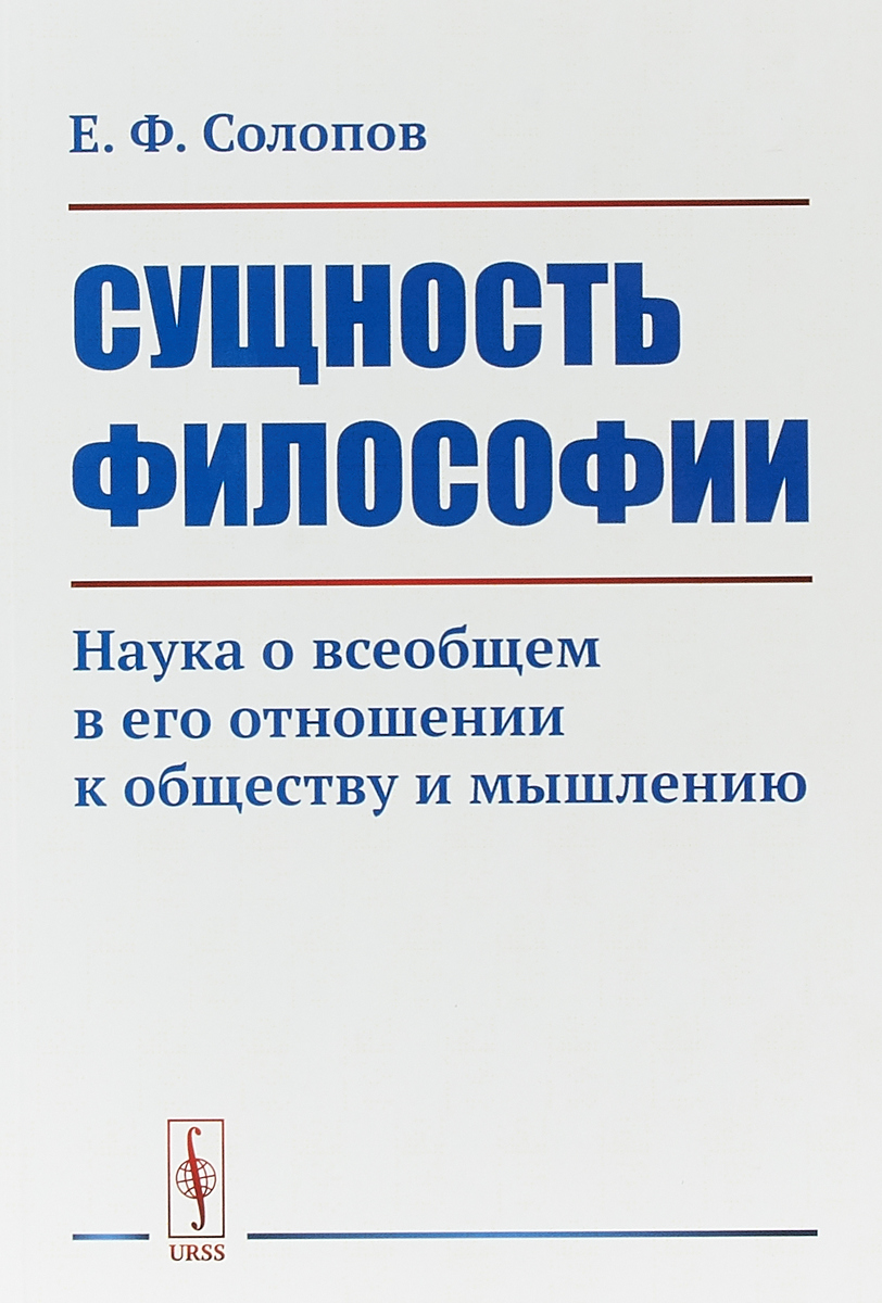 Е.Ф. Солопов Сущность философии: Наука о всеобщем в его отношении к обществу и мышлению е ф солопов сущность философии наука о всеобщем в его отношении к обществу и мышлению