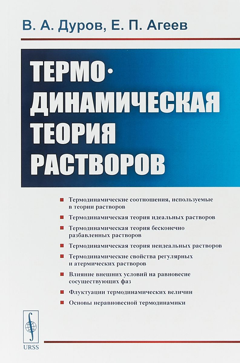 В.А. Дуров , Е.П. Агеев Термодинамическая теория растворов ISBN: 978-5-354-01598-6