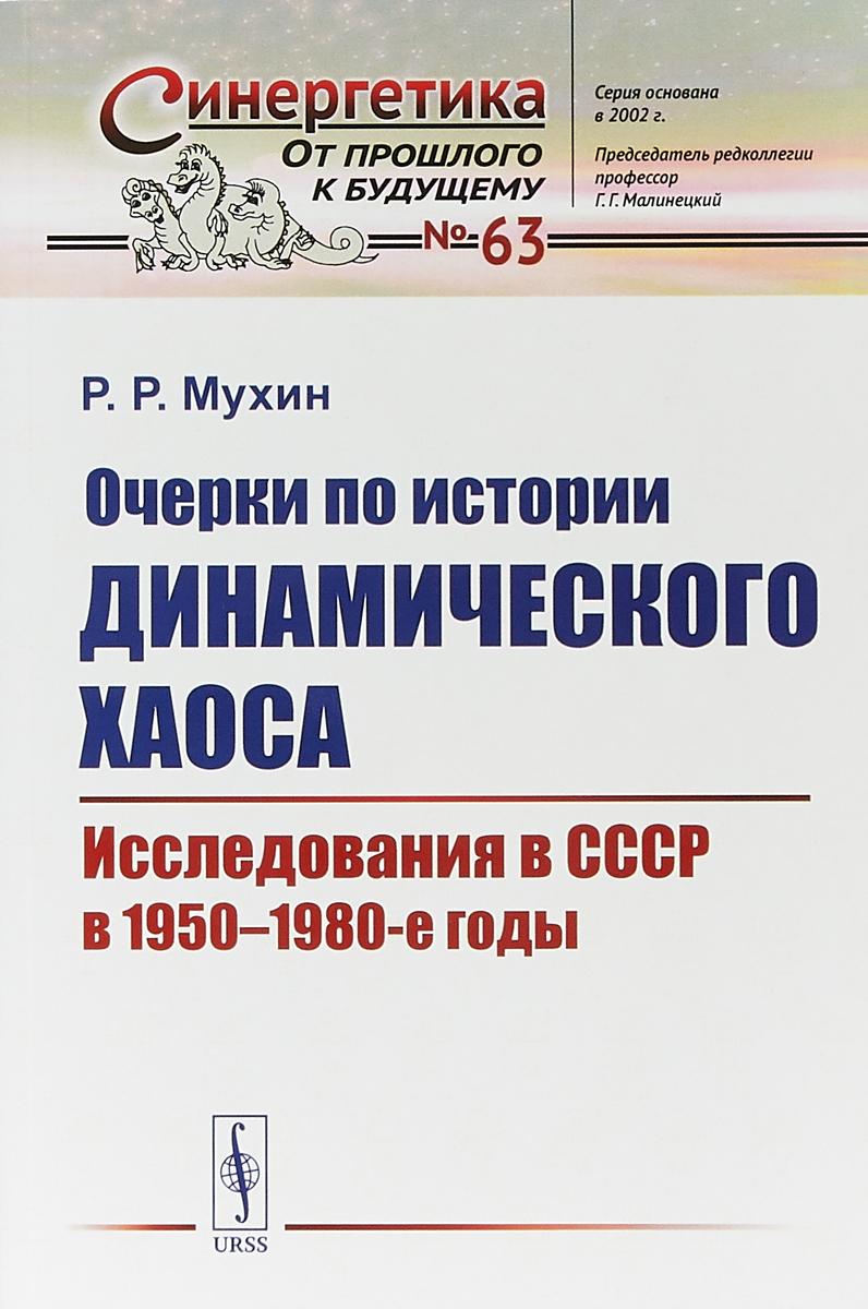 Очерки по истории динамического хаоса. Исследования в СССР в 1950-1980-е годы. Выпуск №63