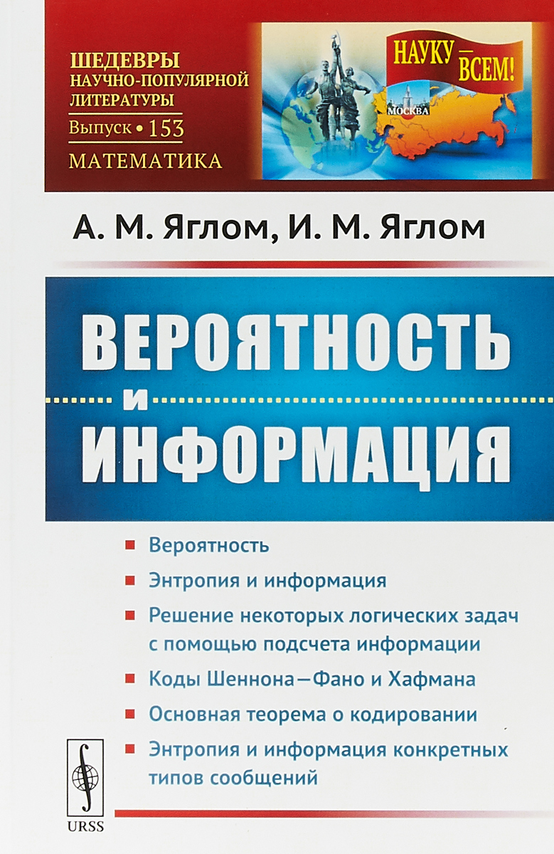 Zakazat.ru: Вероятность и информация. А.М. Яглом ,И.М. Яглом