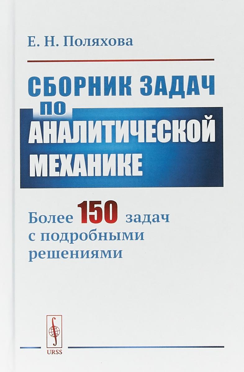 Е. Н. Поляхова Сборник задач по аналитической механике сборник коротких задач по теоретической механике