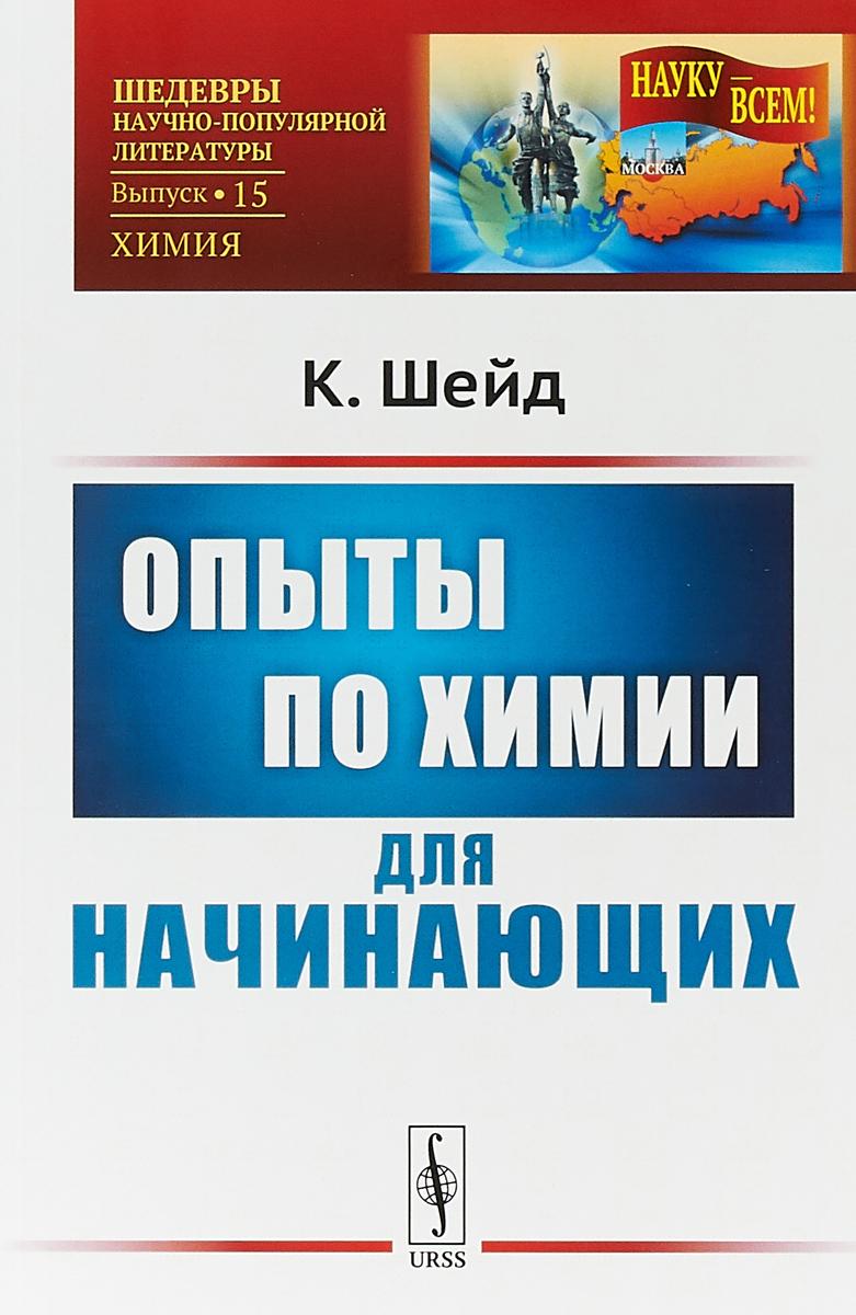К. Шейд Опыты по химии для начинающих ISBN: 978-5-397-06369-2