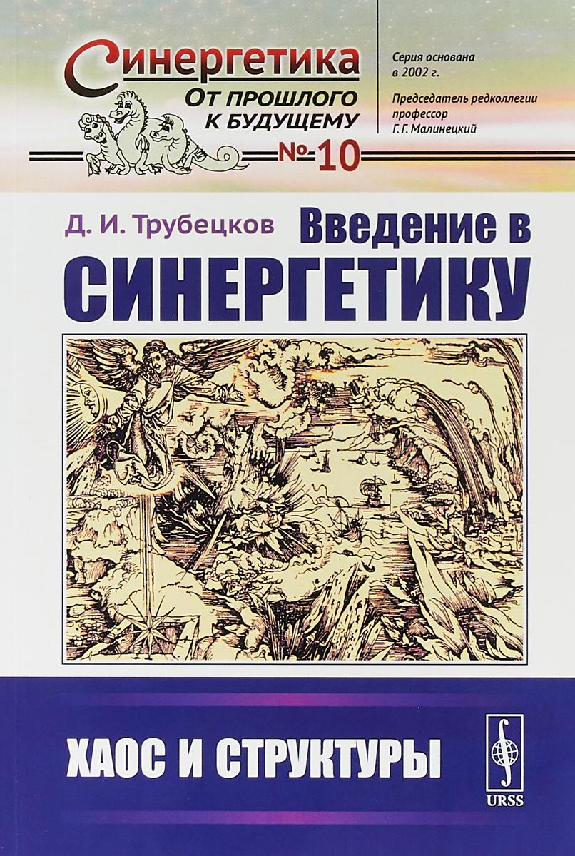 Д.И. Трубецков. Введение в синергетику. Хаос и структуры