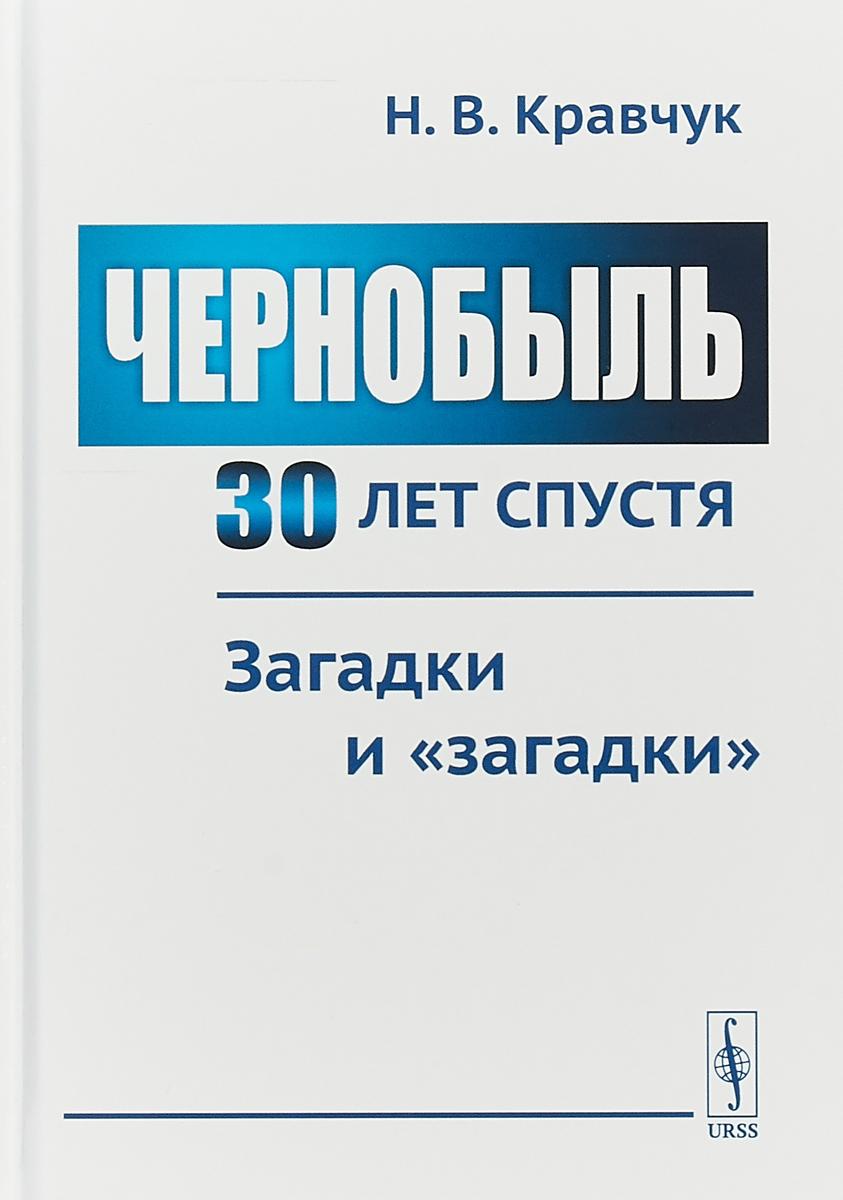 Zakazat.ru Чернобыль 30 лет спустя. Загадки и загадки. Н.В. Кравчук